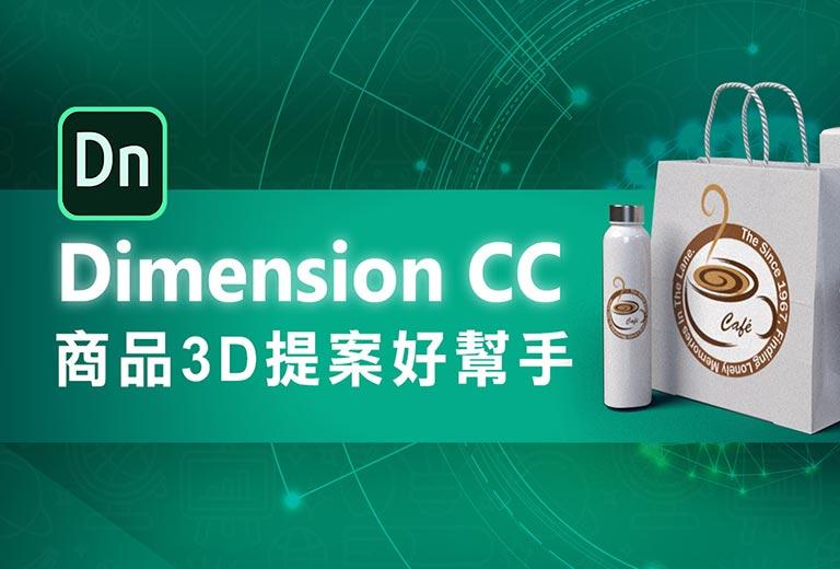 商品3D提案好幫手 Dimension CC