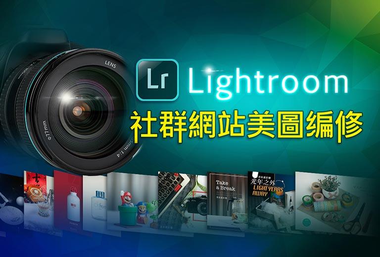 Lightroom 社群網站美圖編修