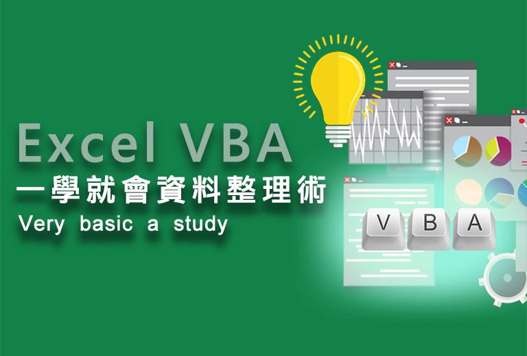 Excel VBA一學就會資料整理術