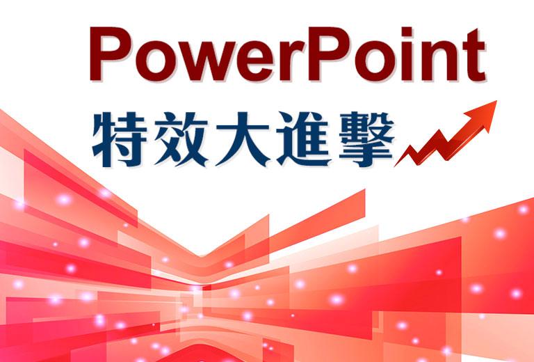 Power Point 特效大進擊