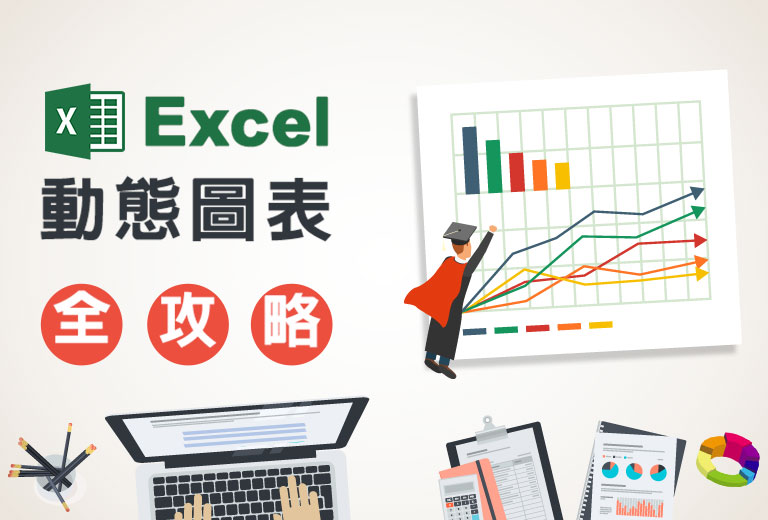 Excel動態圖表全攻略