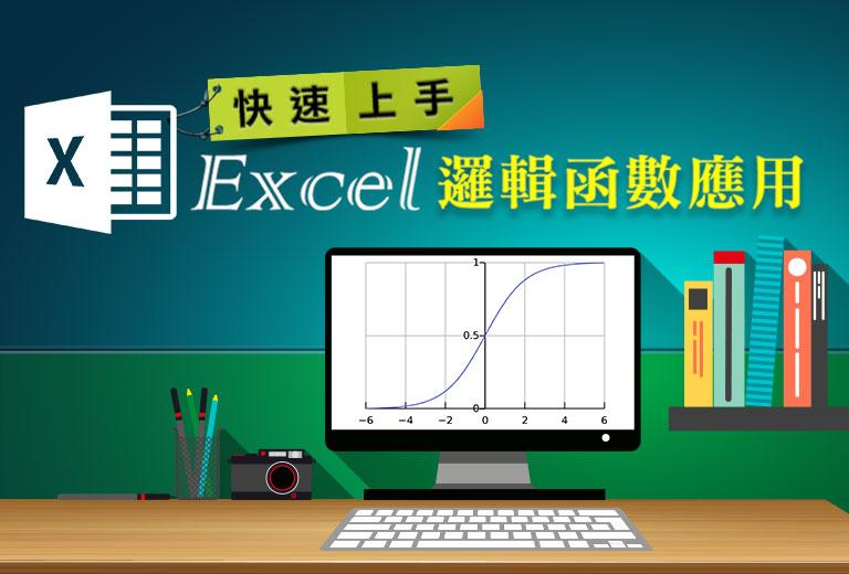 快速上手-Excel邏輯函數應用