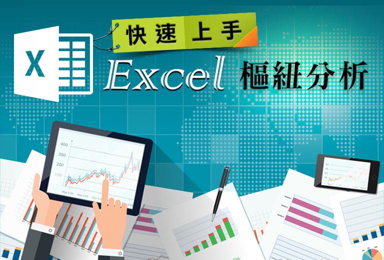 快速上手-Excel 樞紐分析