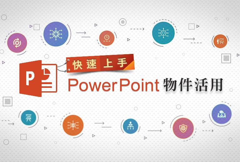快速上手-PowerPoint 物件活用