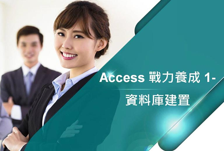 Access 戰力養成 1-資料庫建置