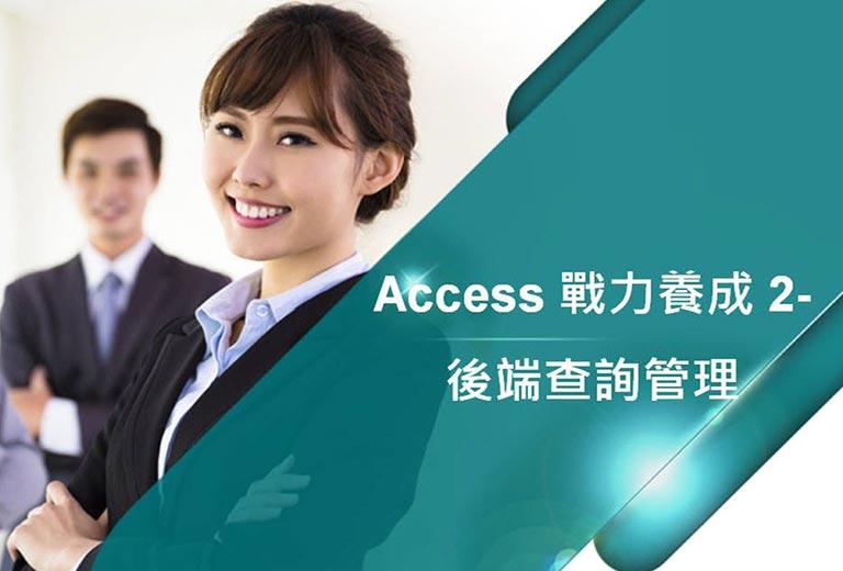Access 戰力養成 2-後端查詢管理