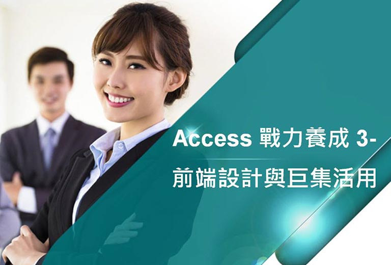 Access 戰力養成 3-前端設計與巨集活用