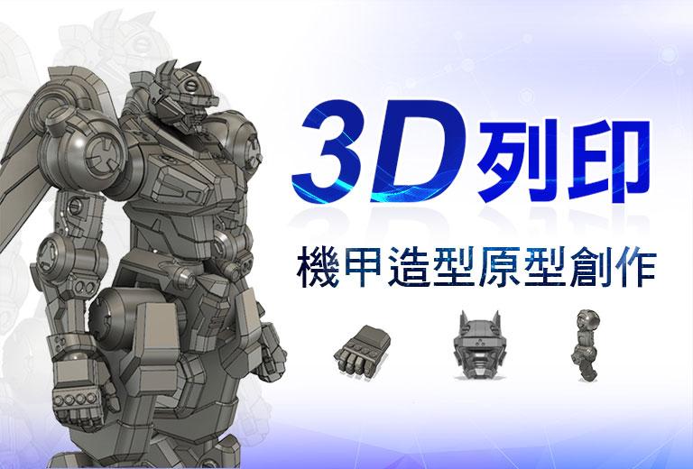 窩課360-3D列印-機甲造型原型創作