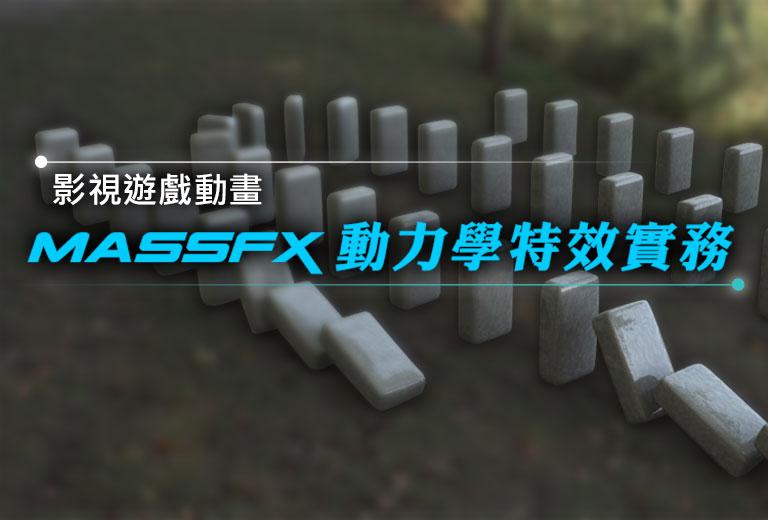 窩課360-影視遊戲動畫MassFX動力學特效實務