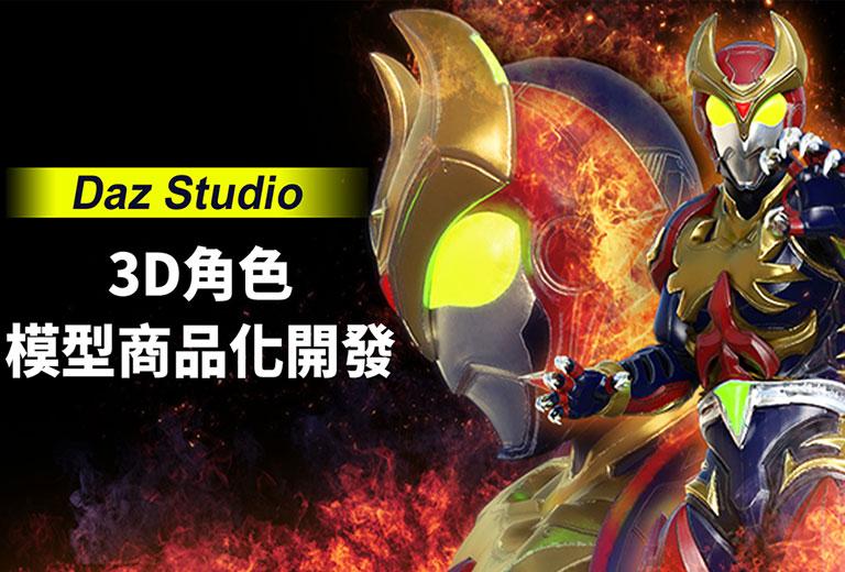 窩課360-Daz Studio-3D角色模型商品化開發