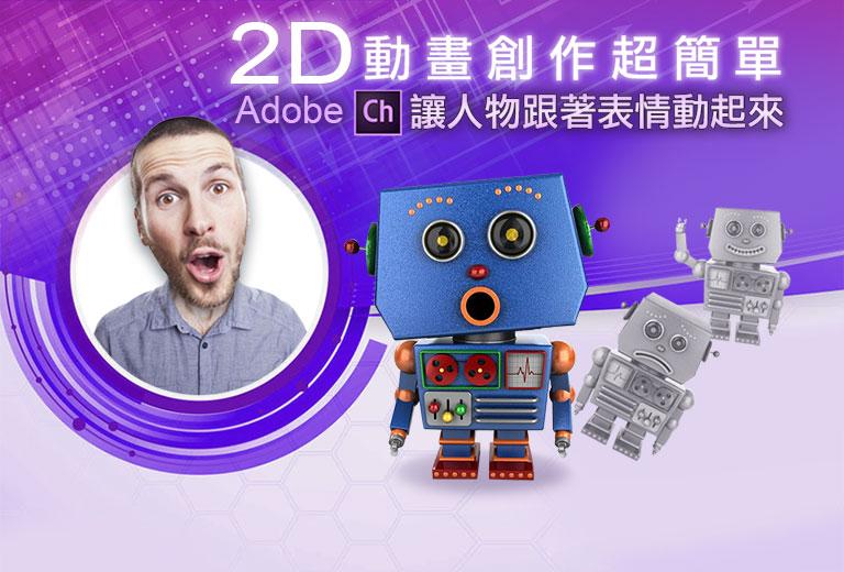 窩課360-2D動畫創作超簡單-Adobe Ch讓人物跟著表情動起來
