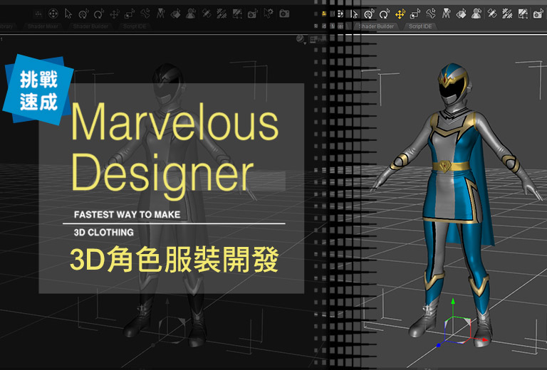 窩課360-挑戰速成!Marvelous Designer 3D角色服裝開發