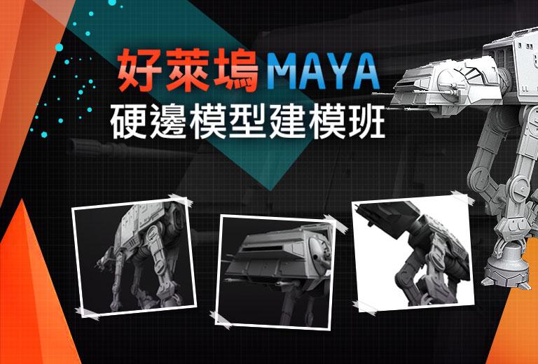 窩課360-好萊塢Maya硬邊模型建模班