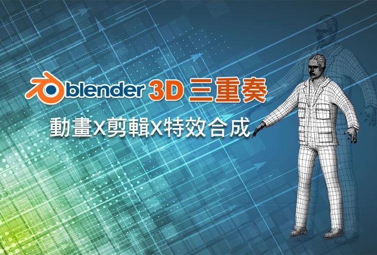 窩課360-Blender 3D 動畫X剪輯X特效合成三重奏