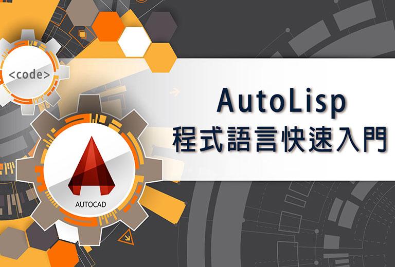 窩課360-AutoLisp 程式語言快速入門