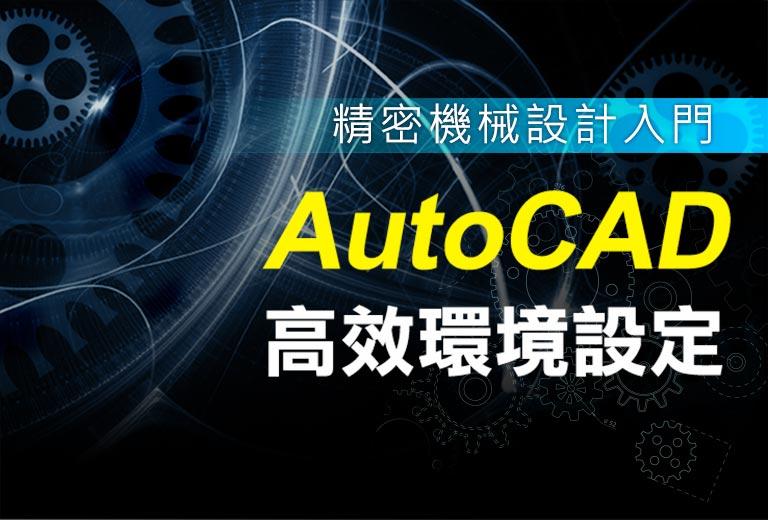 窩課360-精密機械設計入門-AutoCAD高效環境設定