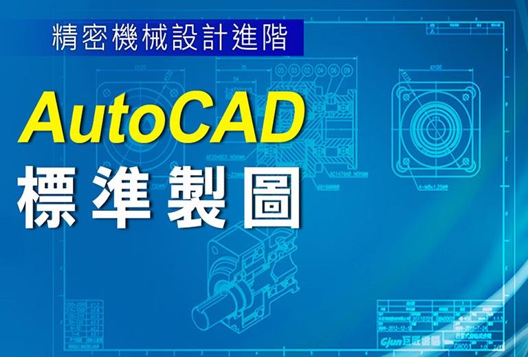 窩課360-精密機械設計進階-AutoCAD 標準製圖