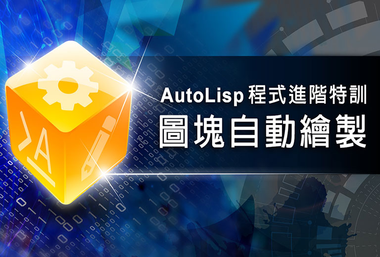 窩課360-AutoLisp程式進階特訓-圖塊自動繪製