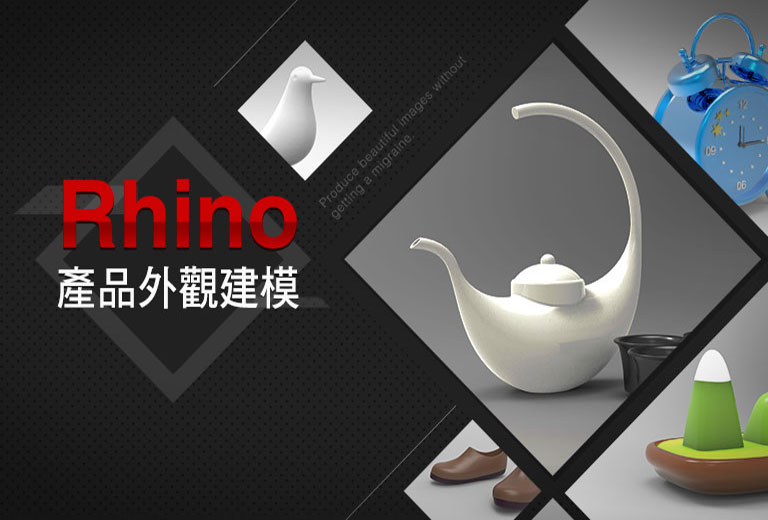 窩課360-Rhino產品外觀建模