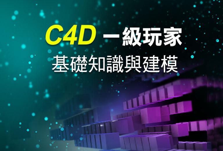 窩課360-C4D一級玩家-基礎知識與建模