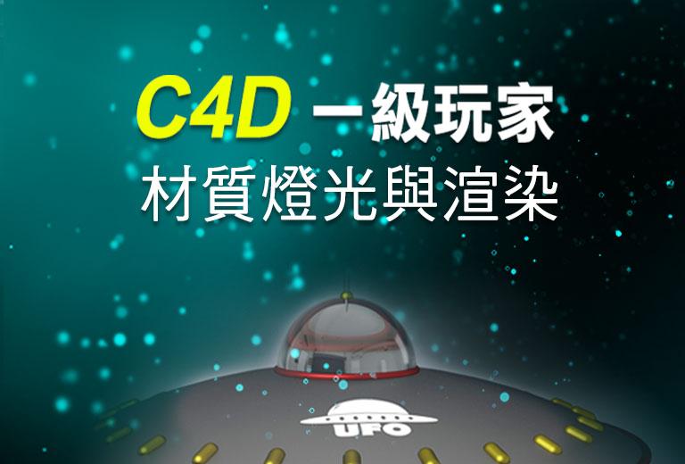 窩課360-C4D一級玩家-材質燈光與渲染