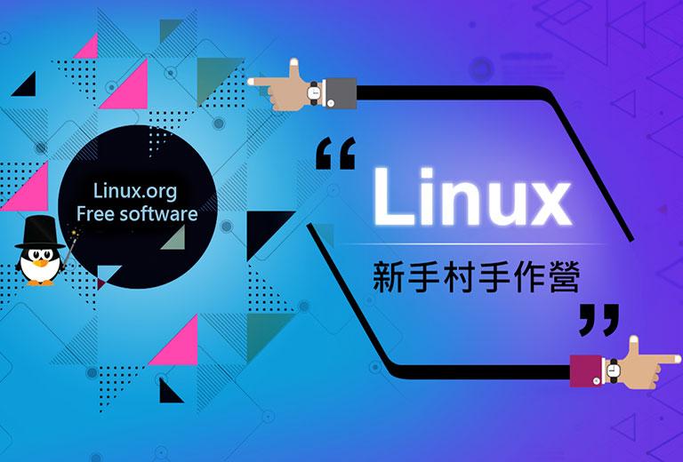 Linux 新手村手作營
