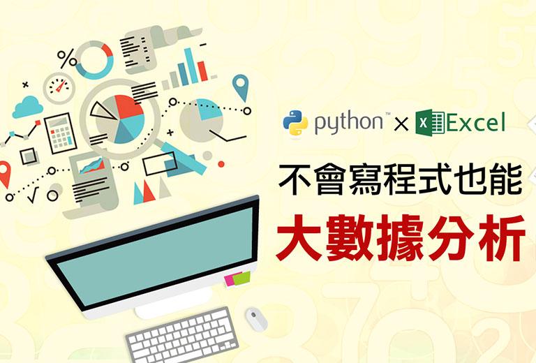 Python x Excel,不會寫程式也能大數據分析