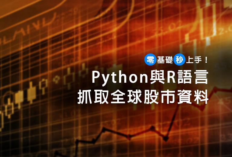 零基礎秒上手!Python與R語言,抓取全球股市資料