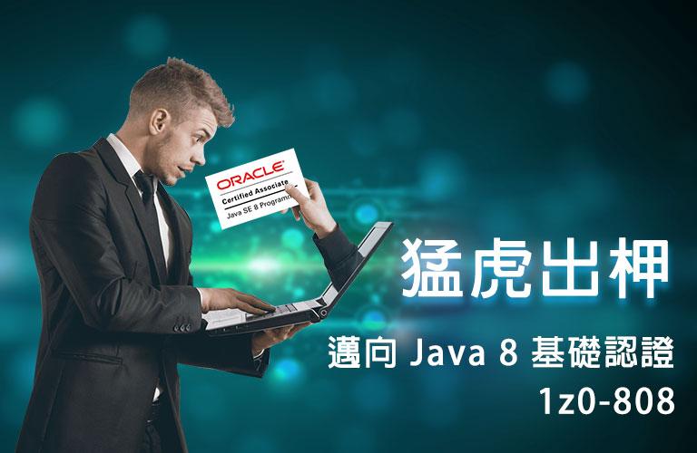 猛虎出柙-邁向Java 8基礎認證1z0-808