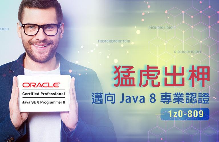 猛虎出柙-邁向Java 8專業認證1z0-809
