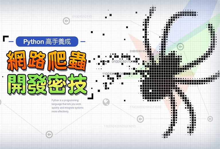 Python高手養成─網路爬蟲開發密技