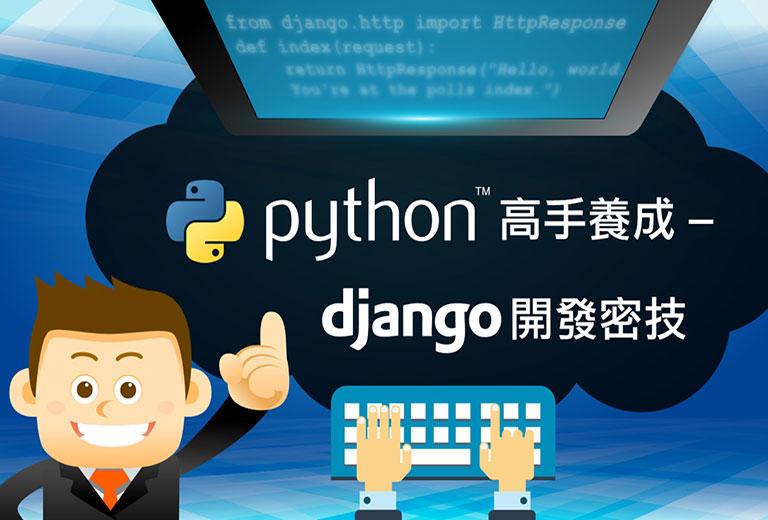 Python高手養成- Django開發密技
