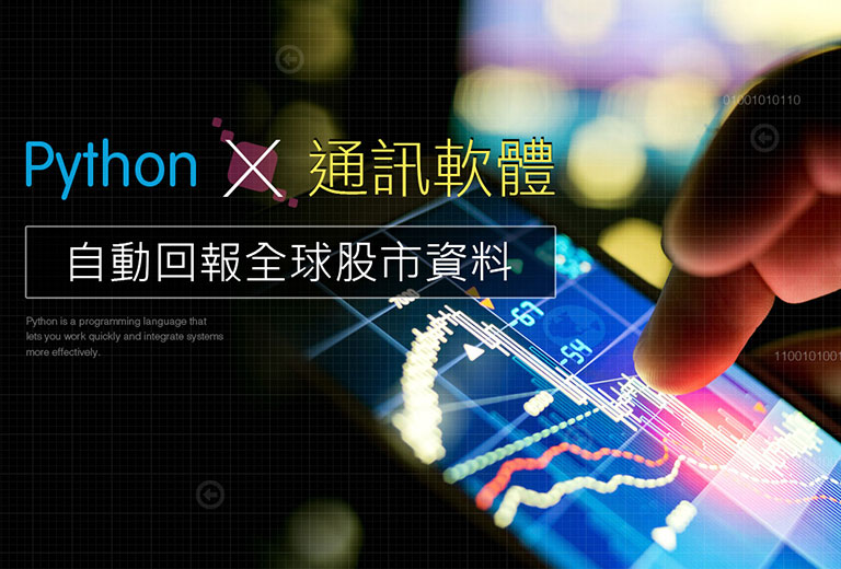 Python × 通訊軟體,自動回報全球股市資料