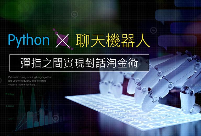 Python × 聊天機器人,彈指之間實現對話淘金術