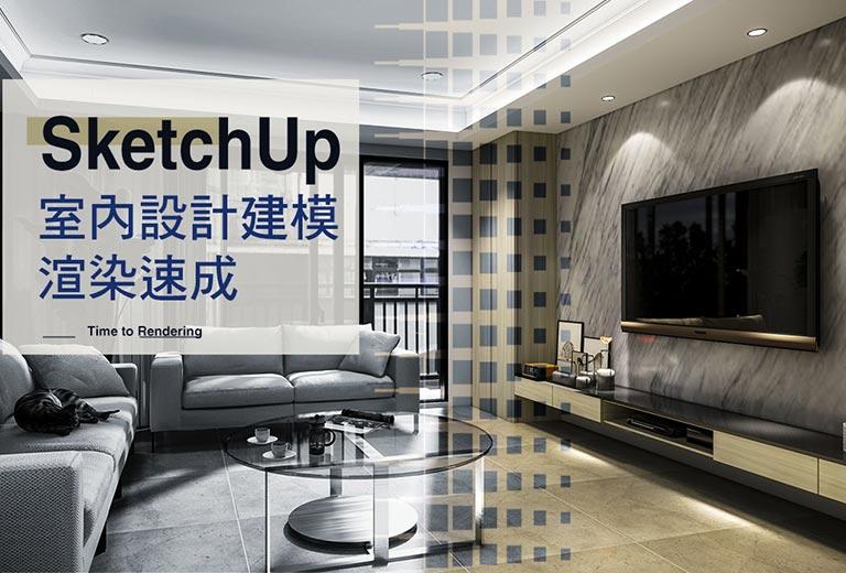 SketchUp室內設計建模渲染速成