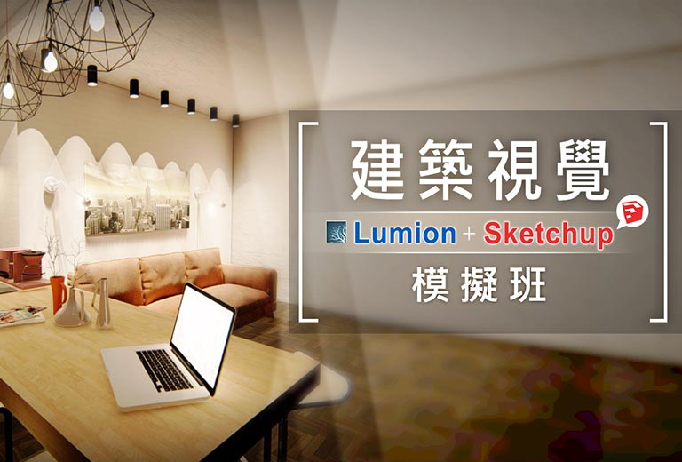 Lumion+Sketchup建築視覺模擬班