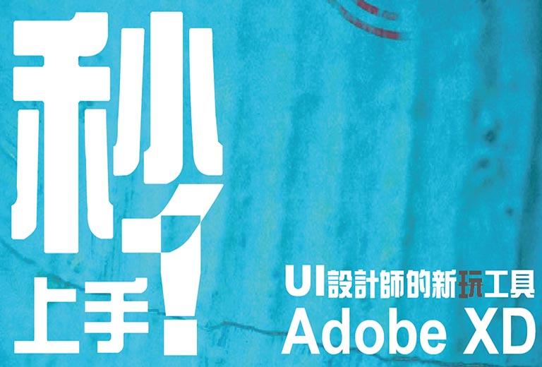 秒上手!UI 設計師的新工具-Adobe XD