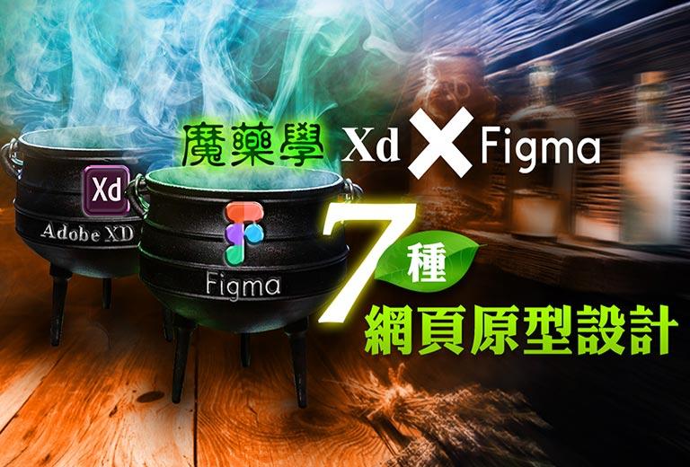 魔藥學- Xd x Figma 七種網頁原型設計
