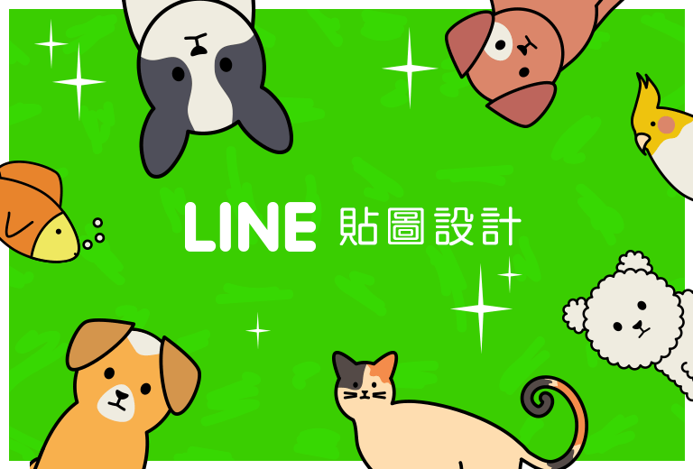 Line動態貼圖設計