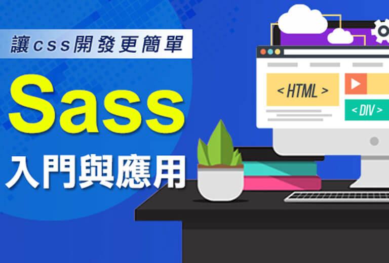 窩課360-Sass入門與應用,讓CSS開發更簡單