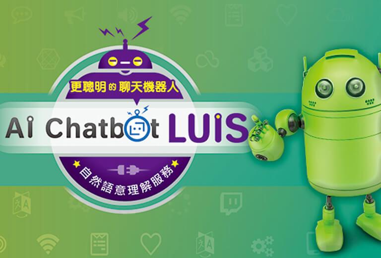 更聰明的聊天機器人-AI Chatbot LUIS 自然語意理解服務