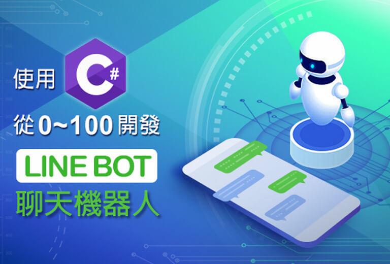 使用C#,從0~100開發LINE Bot聊天機器人