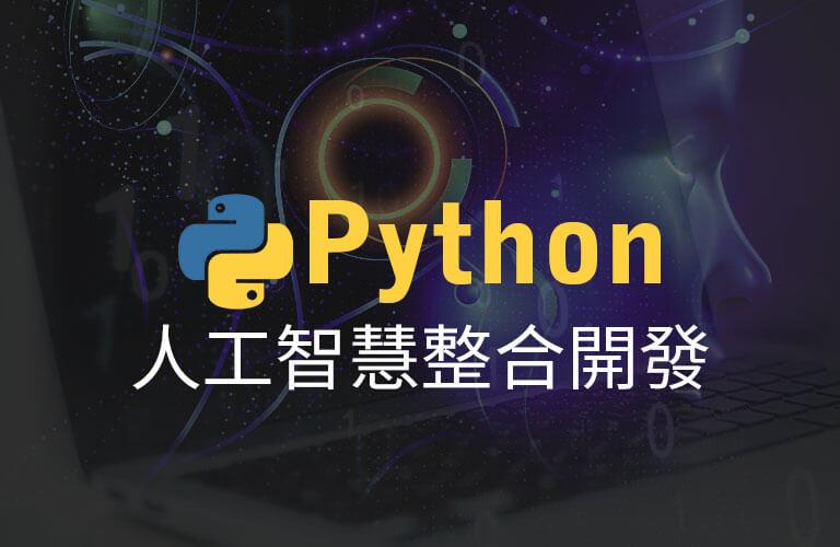 Python人工智慧整合開發