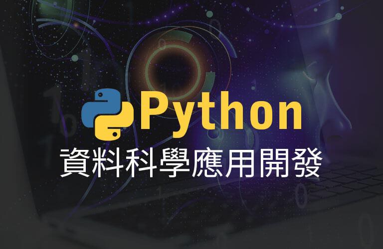 Python資料科學應用開發