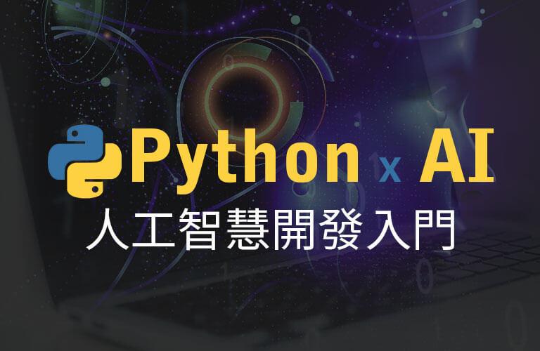Python與AI人工智慧開發入門