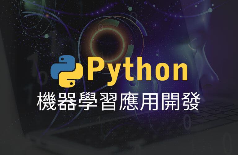 Python機器學習應用開發