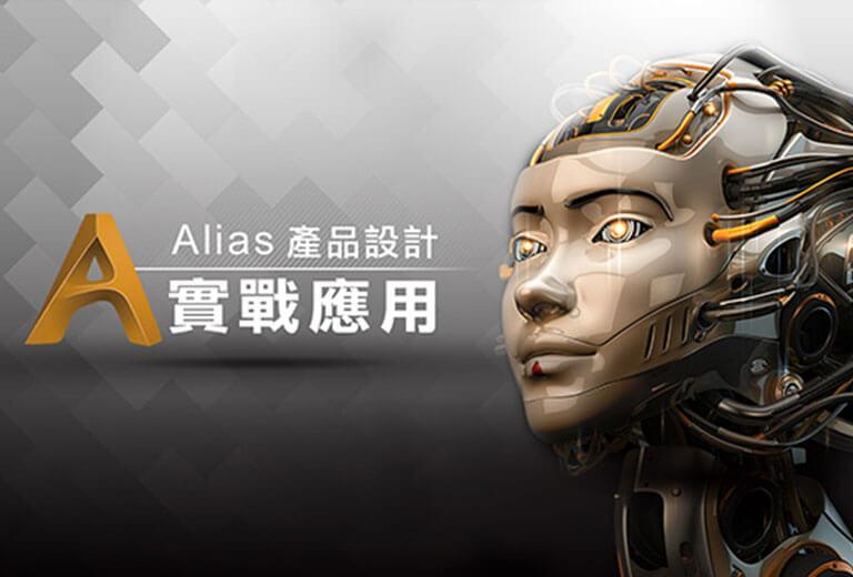 窩課360-Alias產品設計實戰應用