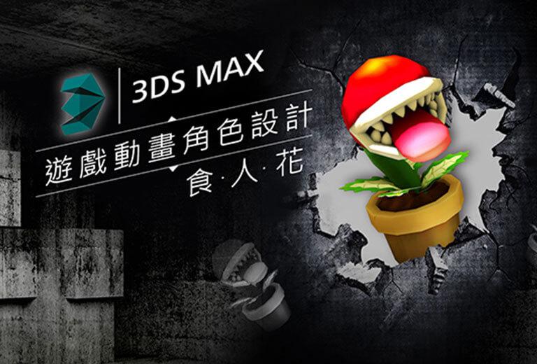 窩課360-3ds Max遊戲動畫角色設計-食人花