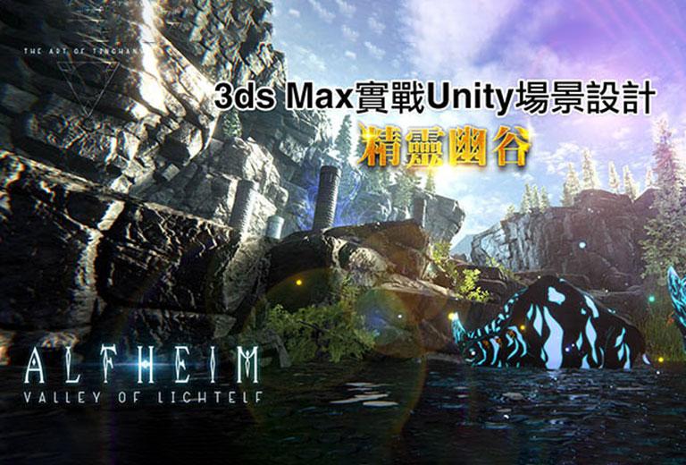 窩課360-3ds Max實戰Unity場景設計《精靈幽谷》