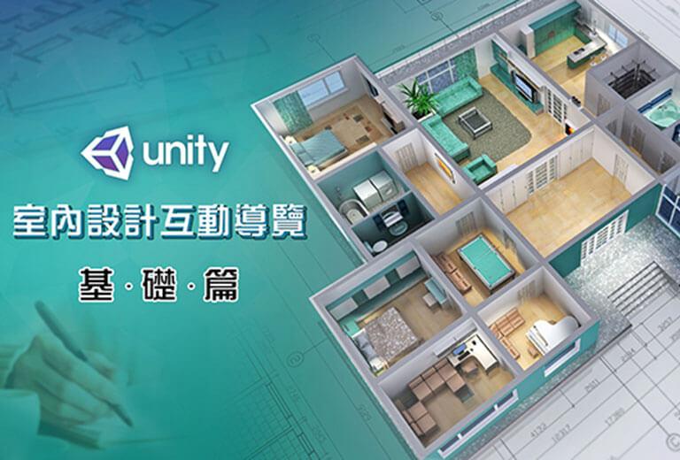 窩課360-Unity室內設計互動導覽-基礎篇